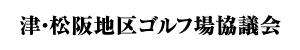 津・松阪地区ゴルフ協議会