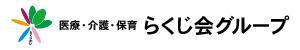 らくじ会グループ