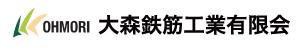 大森鉄筋工業