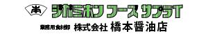 橋本醤油店