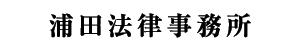 浦田法律事務所