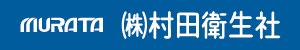 村田衛生社