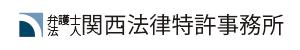 関西法律特許事務所