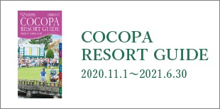 COCOPA RESORT GUIDE 2020.7.1~2021.2.28