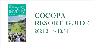 COCOPA RESORT GUIDE 2021.3.1~2021.10.31