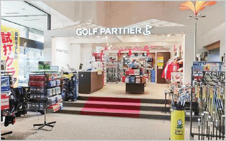 ゴルフパートナー白山ヴィレッジ店