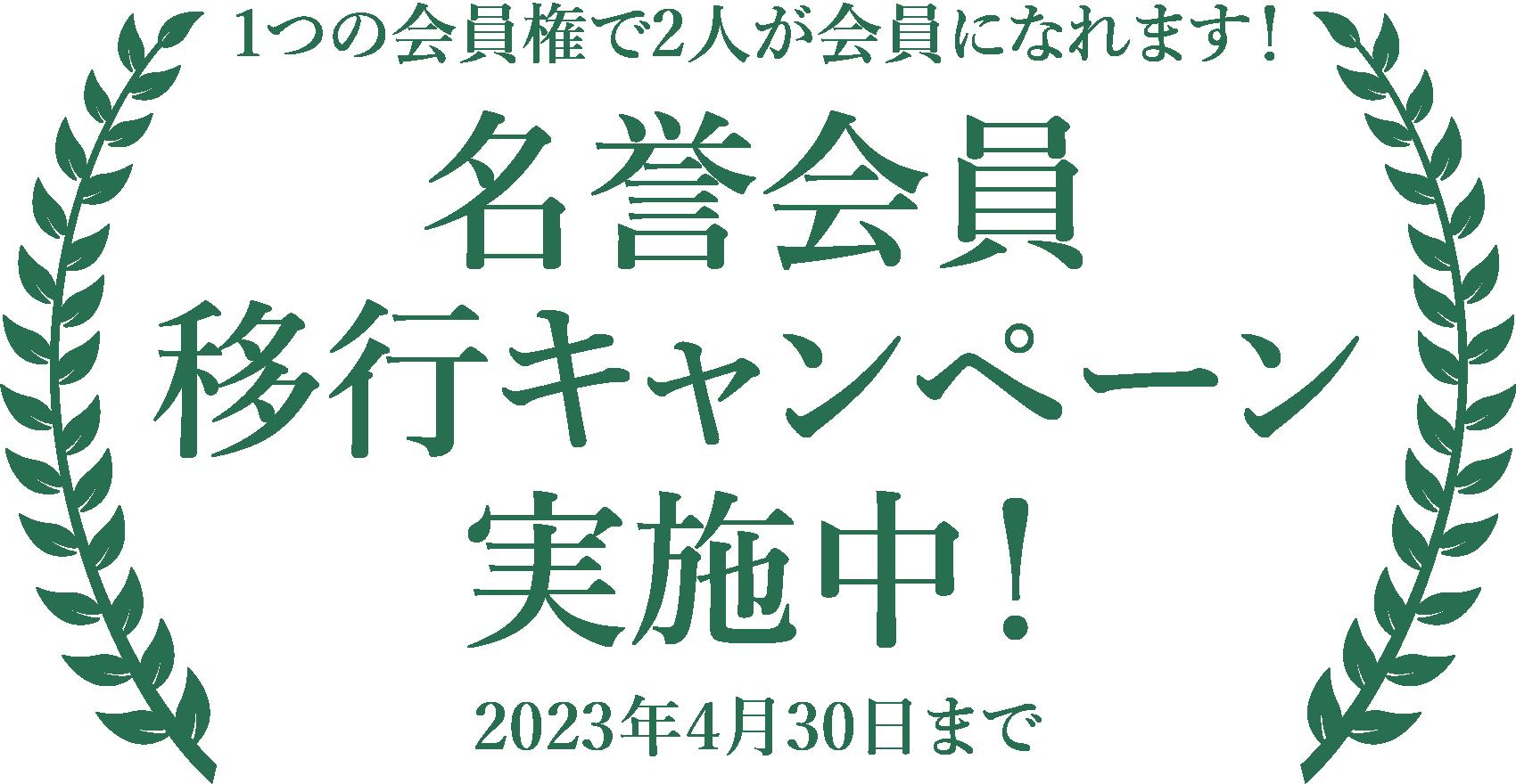 1つの会員様で2人が会員になれます!名誉会員移行キャンペーン実施中!2021年4月30日まで