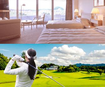 ご宿泊+ゴルフのご予約
