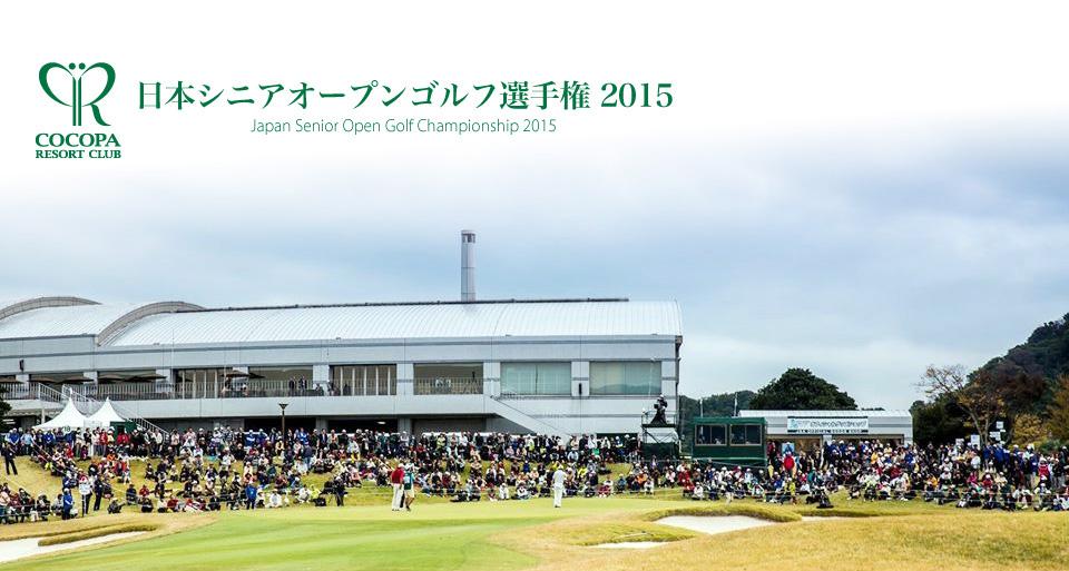 日本シニアオープンゴルフ選手権2015
